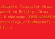 Intérprete /traductor chino español en beijing, ch
