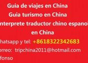 Guia turistico en beijing guia de turismo en beiji